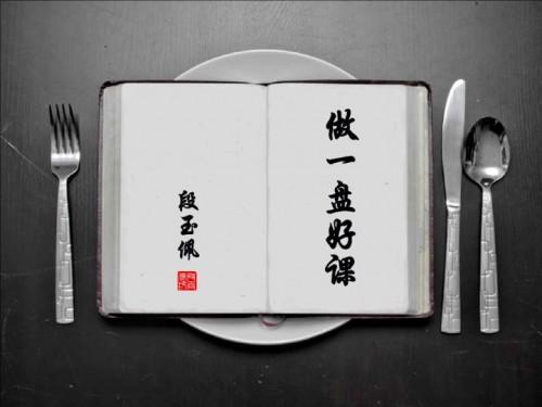 做一盘好课(固定格式).022